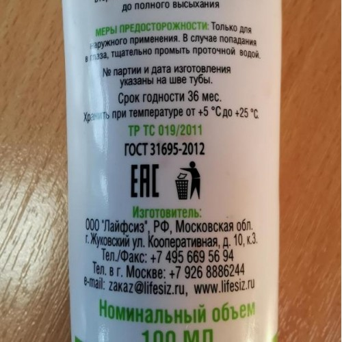"""Гель антибактерицидный """"Элен"""" туба 100 мл"""