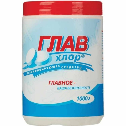 Средство дезинфицирующее Главхлор в таблетках 1 кг 330 штук