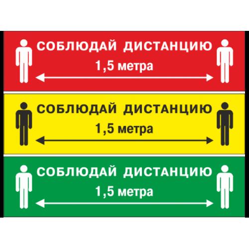 Напольные наклейки (знаки) и разметка (лента) для социальной дистанции