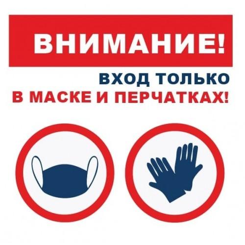 Наклейка «Вход строго в маске и перчатках»