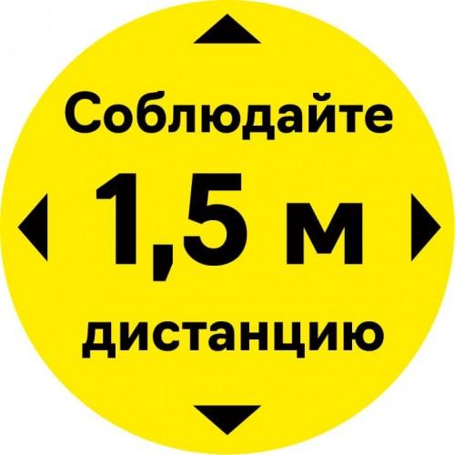 Наклейка напольная Соблюдай дистанцию