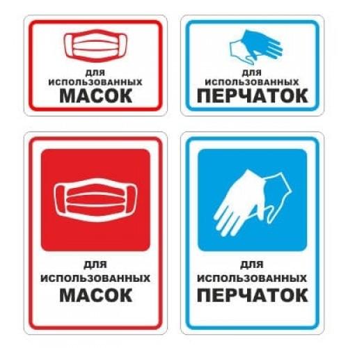 Наклейка «Для использованных СИЗ»
