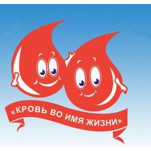 Что значит быть донором крови?