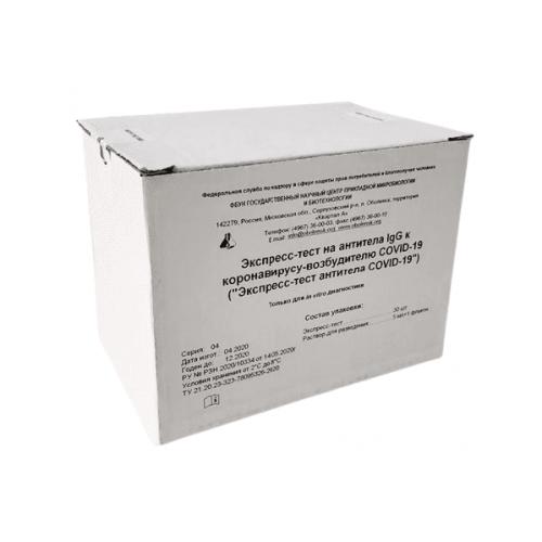 Экспресс-тест на антитела IgG к коронавирусу