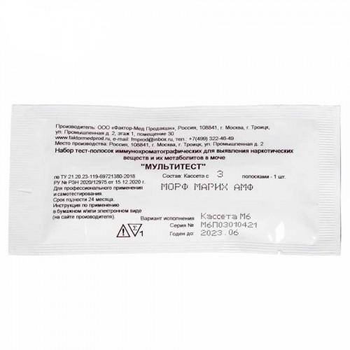 Тест ИХА-3-Мульти-фактор на выявление наркотиков в моче
