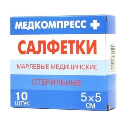 Салфетки марлевые стерильные восьмислойные №10, размер 5х5 см