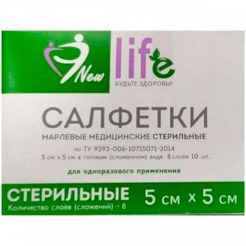 Салфетки марлевые медицинские стерильные 5 х 5 см