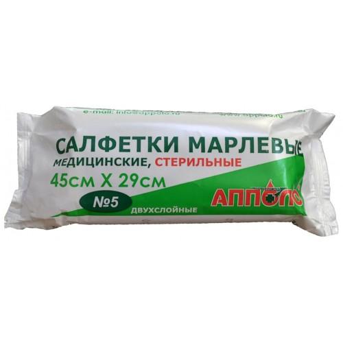 Салфетки марлевые стерильные двухслойные №5, размер 45 х 29 см