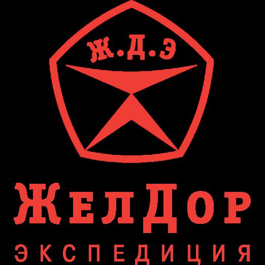 Транспортная компания ЖелДорЭкспедиция