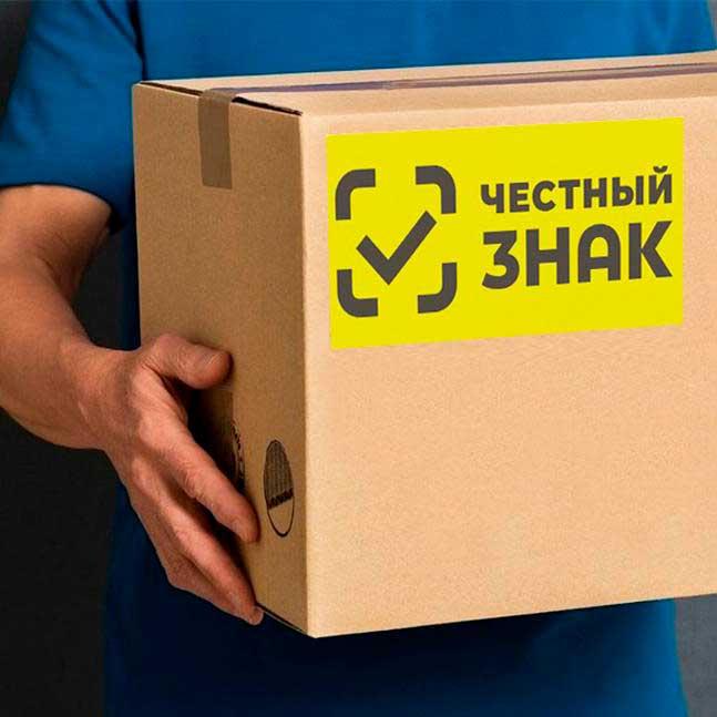 Маркировка честный знак на упаковке